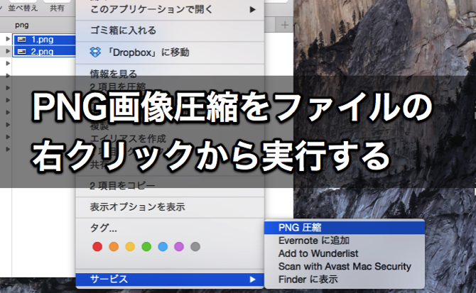 Mac pngquant automator finder eyecatch