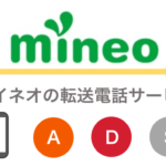 mineo(マイネオ)の転送電話サービスについてご紹介します。