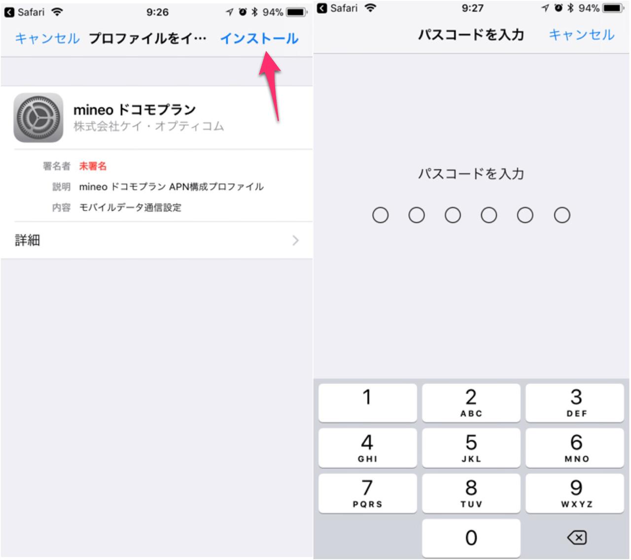 mineo(マイネオ)のプロファイルをダウンロードします。