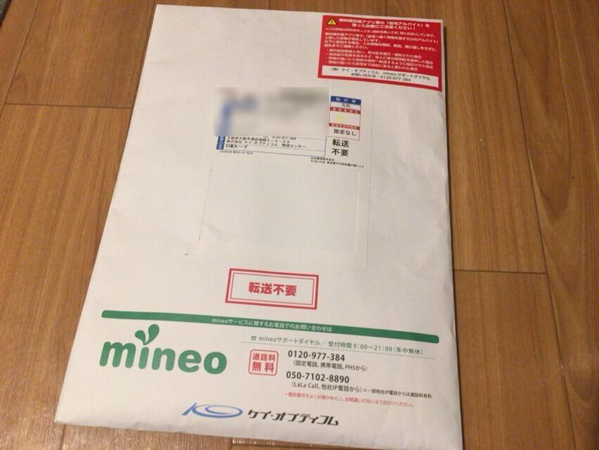 mineo(マイネオ)から届いた書類。SIMカードと利用ガイドが入っています。