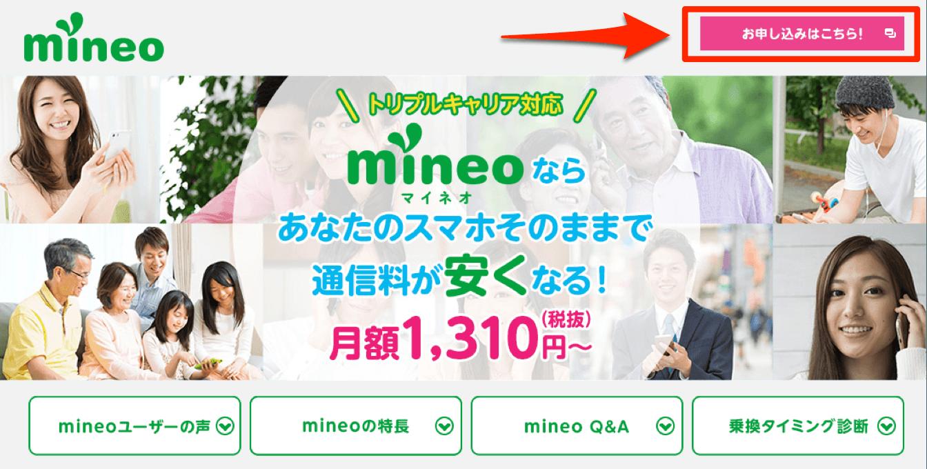 mineo(マイネオ)の申し込みページの画像です。
