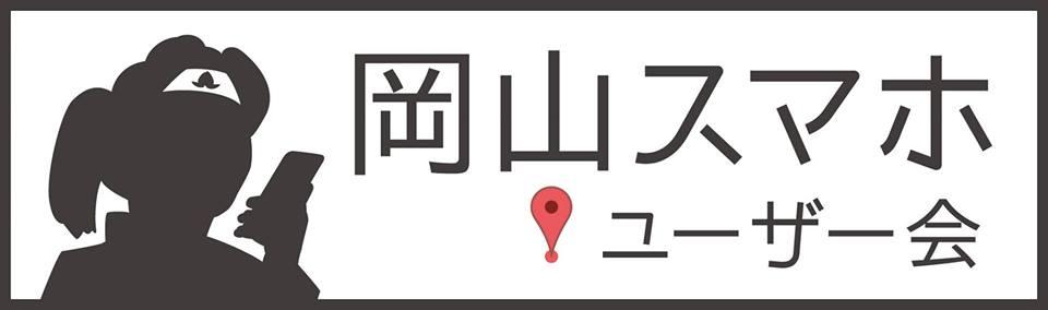岡山スマホユーザー会の新しいロゴ