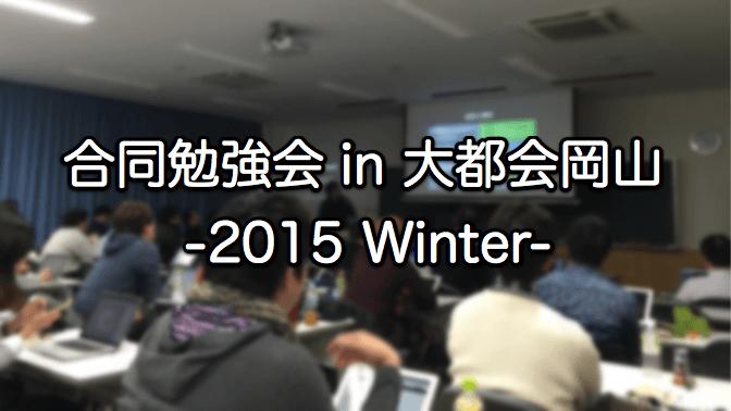 合同勉強会 in 大都会岡山 -2015 Winter- に参加! 変化へ取り組むMicrosoftに期待大