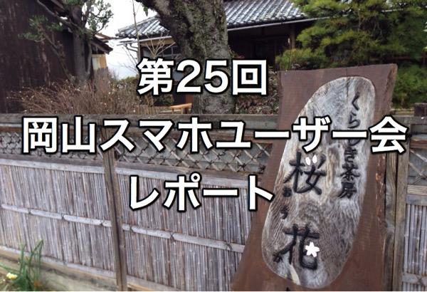 Okayama smartphone user 25 report 1