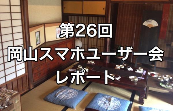 Okayama smartphone user 26 report 1