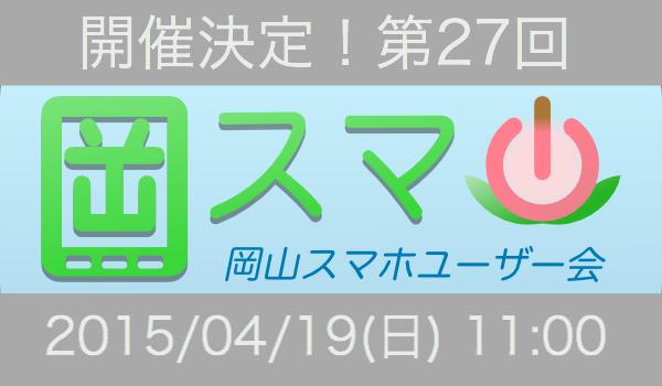 Okayama smartphone user 27 notice 1