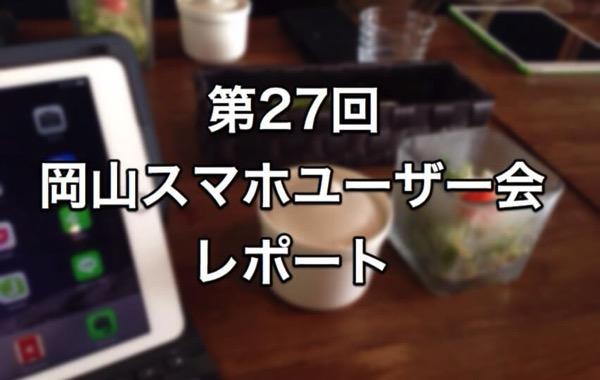 Okayama smartphone user 27 report 1