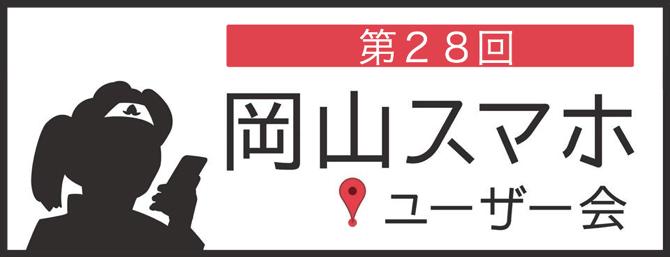 Okayama smartphone user 28 notice 1