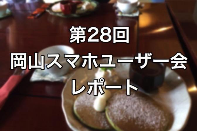 Okayama smartphone user 28 report 1
