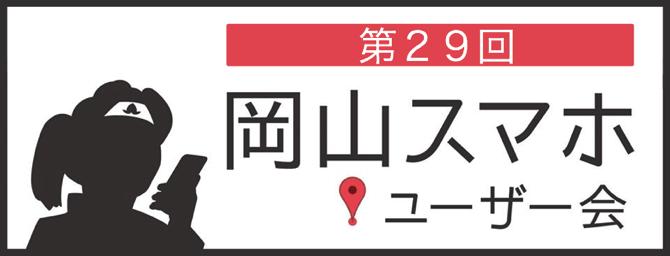 Okayama smartphone user 29 notice eyecatch