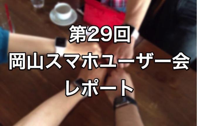 Okayama smartphone user 29 report eyecatch