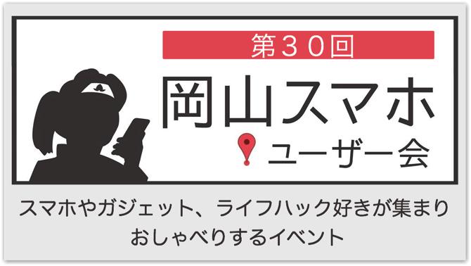 Okayama smartphone user 30 notice eyecatch
