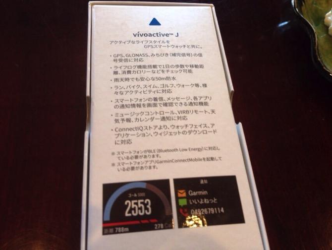 Okayama smartphone user 30 report 5
