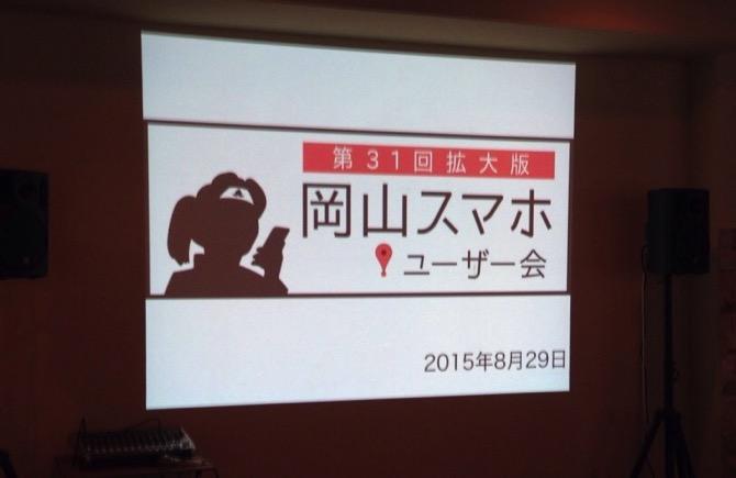 Okayama smartphone user 31 report eyecatch
