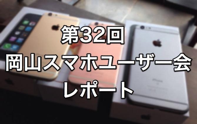 第32回 岡山スマホユーザー会(岡スマ)レポ!発売直後にiPhone 6s/iPhone 6s Plusが集結、カラーバリエーションの違いも楽しんだ