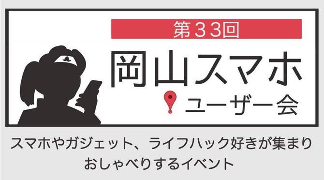 Okayama smartphone user 33 notice eyecatch