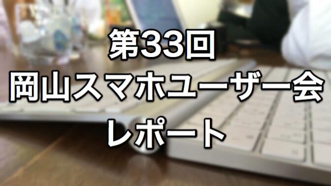 Okayama smartphone user 33 report eyecatch