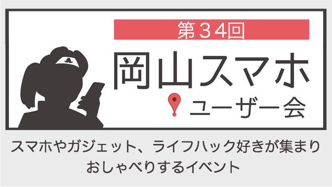 Okayama smartphone user 34 notice