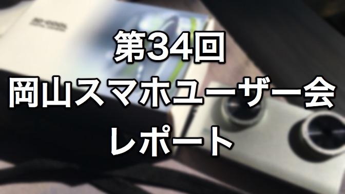 Okayama smartphone user 34 report eyecatch