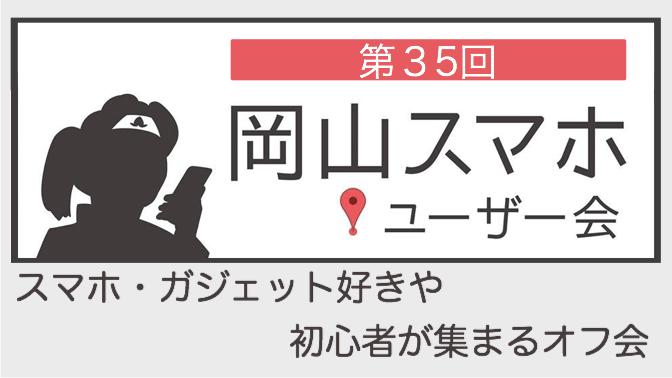 Okayama smartphone user 35 notice