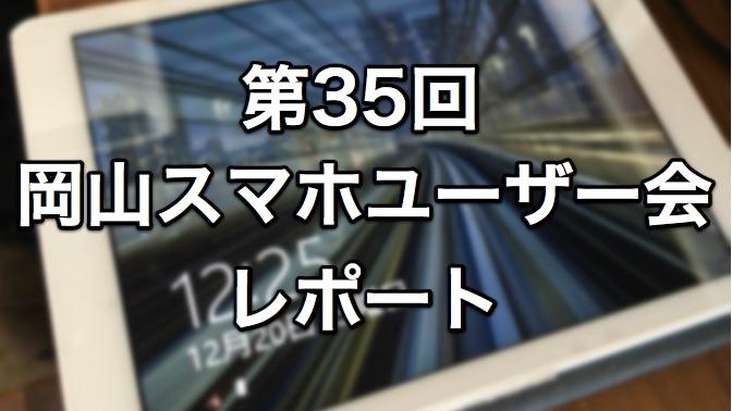 Okayama smartphone user 35 report eyecatch