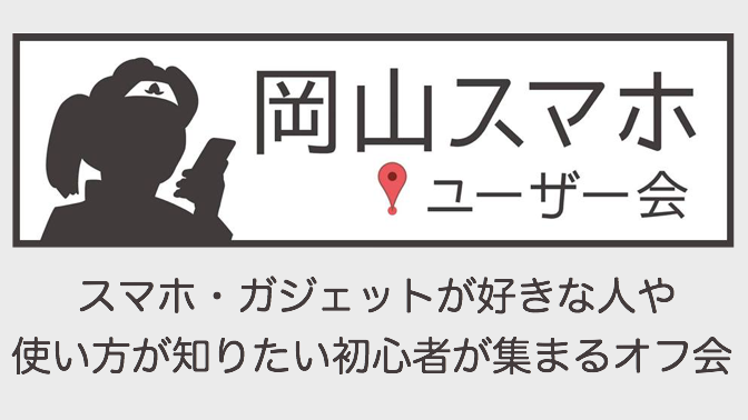 okayama smartphone user start