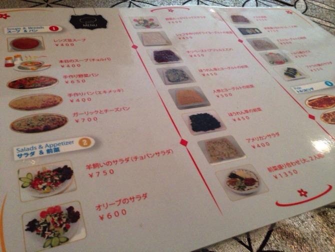 Okayama turkish cuisine ali baba 4