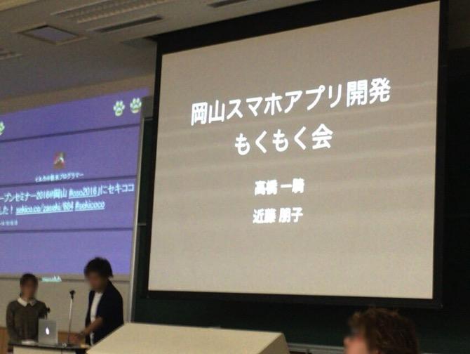 第2セッション「岡山スマホアプリ開発もくもく会(勉強会)」の模様です。