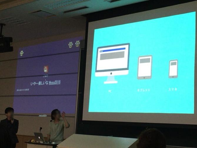 第3セッション「レスポンシブWebデザインとスマホ対応」の模様です。