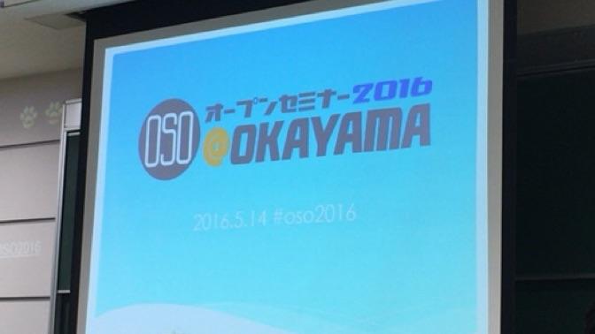 オープンセミナー2016@岡山はスマホ祭り!現代のスマホを取り巻く環境を再確認してきた [参加レポート]