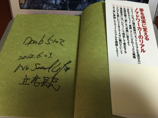Dpub5で立花岳志さんに書いてもらったサイン