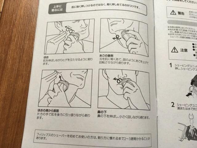 説明書には詳しく髭剃りのコツが書いてあります。