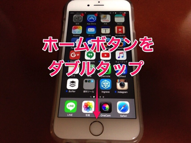 Reachability iphone home button double tap 1