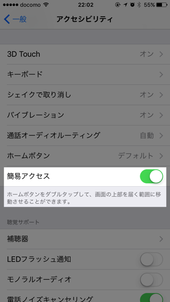 Reachability iphone home button double tap 10