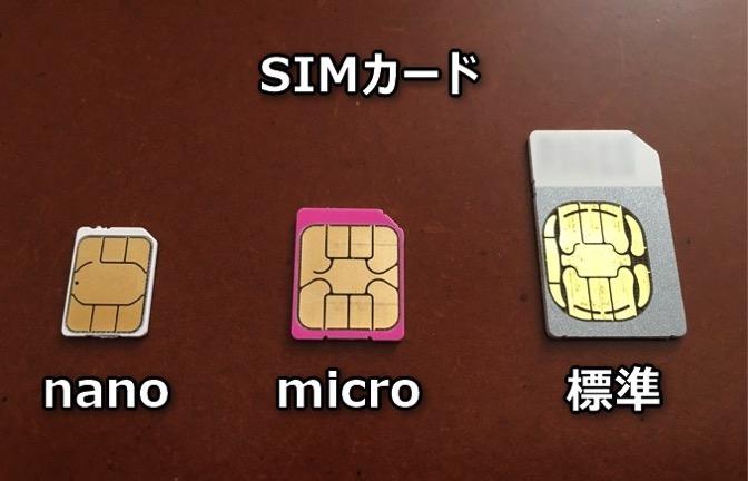 SIMカードの写真です。サイズが3種類あります。