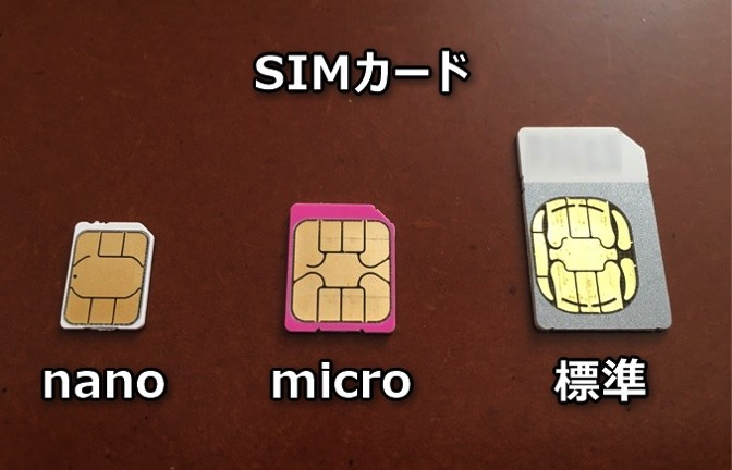 SIMカードのサイズは3種類。左側がnanoSIMカード。