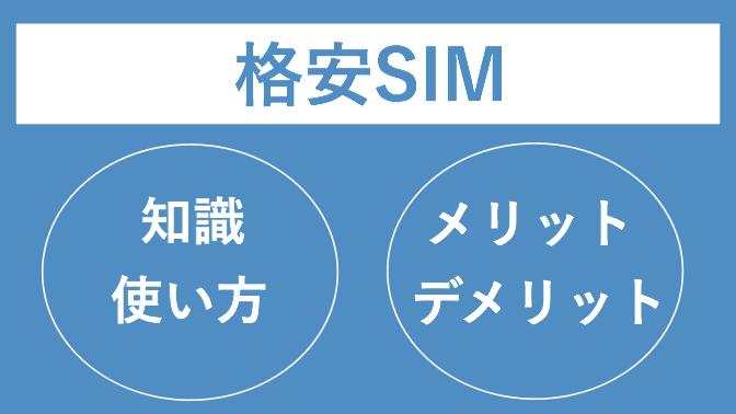 格安SIMの知識・使い方