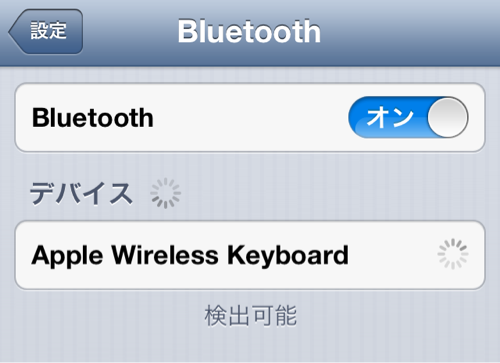 iPhoneでApple Wireless Keyboardをペアリング・接続してから接続解除までの設定方法