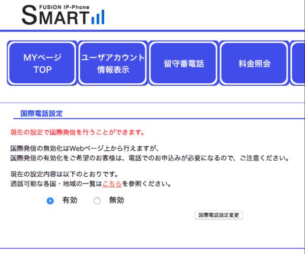 SMARTalkのログイン画面。国際発信設定を確認できる。
