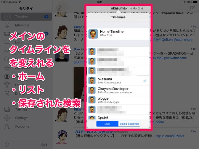 Tweetlogix ipad twitter 3
