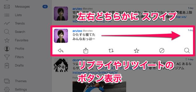 Tweetlogix ipad twitter 4