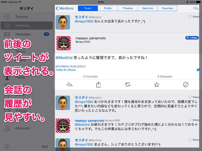 Tweetlogix ipad twitter 5