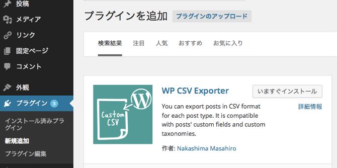 Wp csv exporter 2