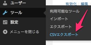 Wp csv exporter 3