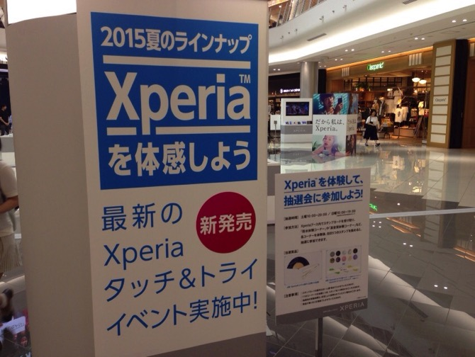 Xperia z4 touch and try event eyecatch