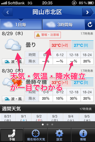 yahoojp weather 1