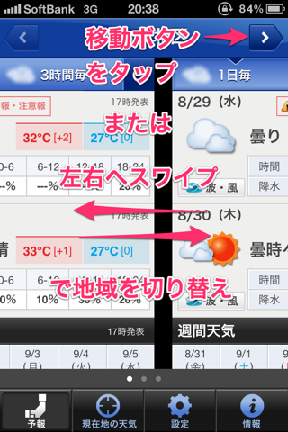 yahoojp weather 2