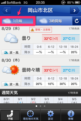 yahoojp weather 3