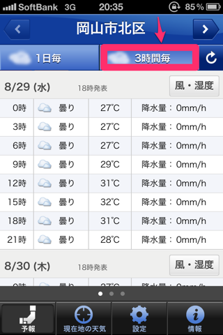 yahoojp weather 4