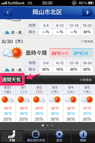 yahoojp weather 5